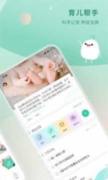 崔玉涛育学园截图