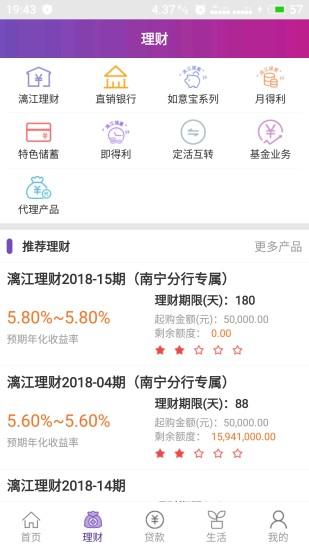 桂林银行截图