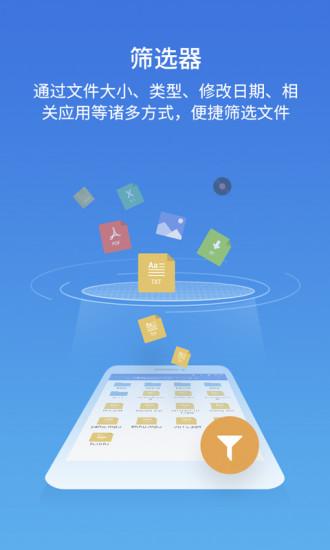 ES文件浏览器手机版截图
