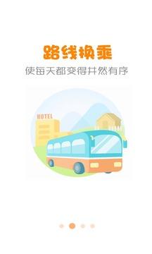 公交行截图