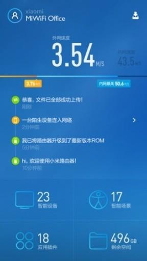 小米路由器安卓版截图