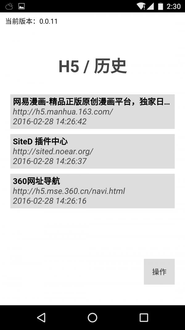 H5浏览器截图