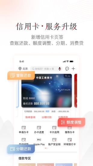 中国工行银行截图