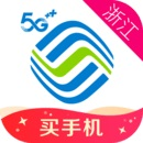 浙江移动手机营业厅6.2.1