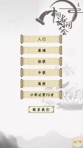 中国诗词大会截图