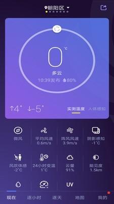 中国天气通截图
