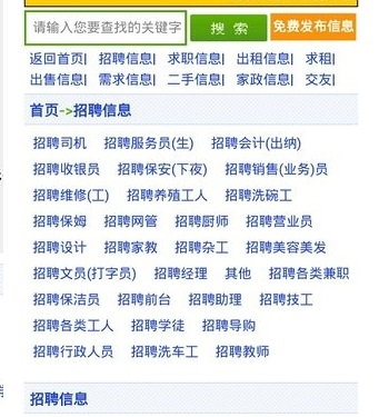 锡林123信息网截图