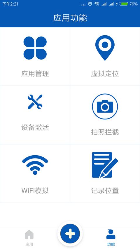 微信定位精灵app截图