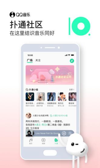 QQ音乐安卓版截图