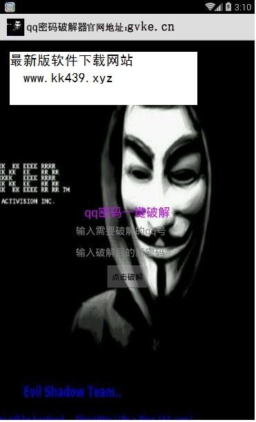 QQ密码破解器截图
