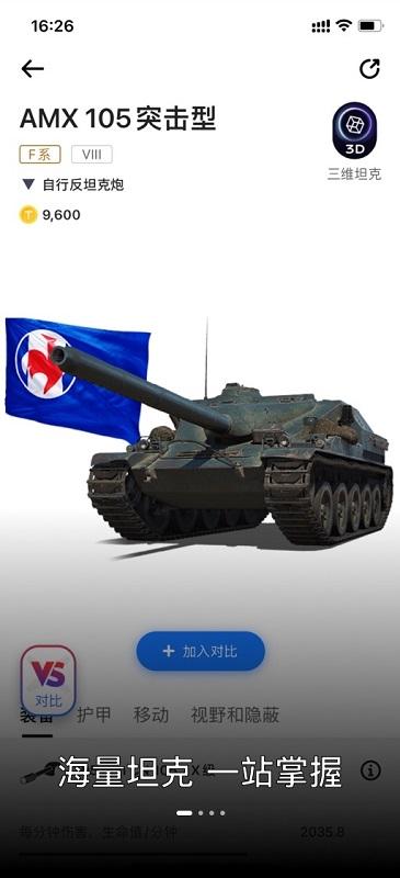 坦克营地截图