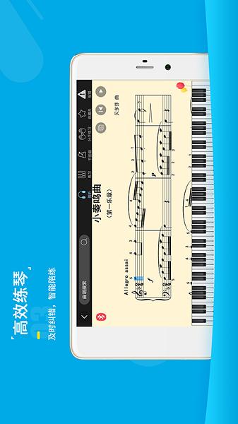 小手学琴HD截图