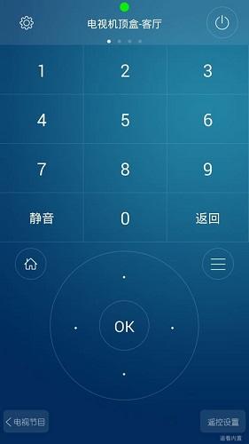 HTC遥控大师截图