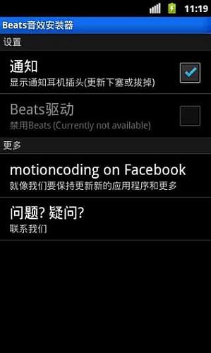Beats Audio音效截图