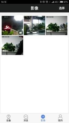 海尔摄像头截图