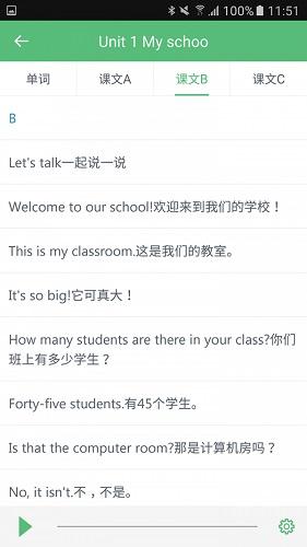小学英语课堂截图