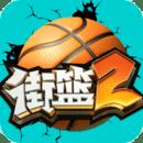 街头篮球2