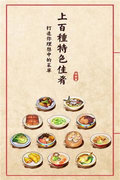 大中华食堂截图