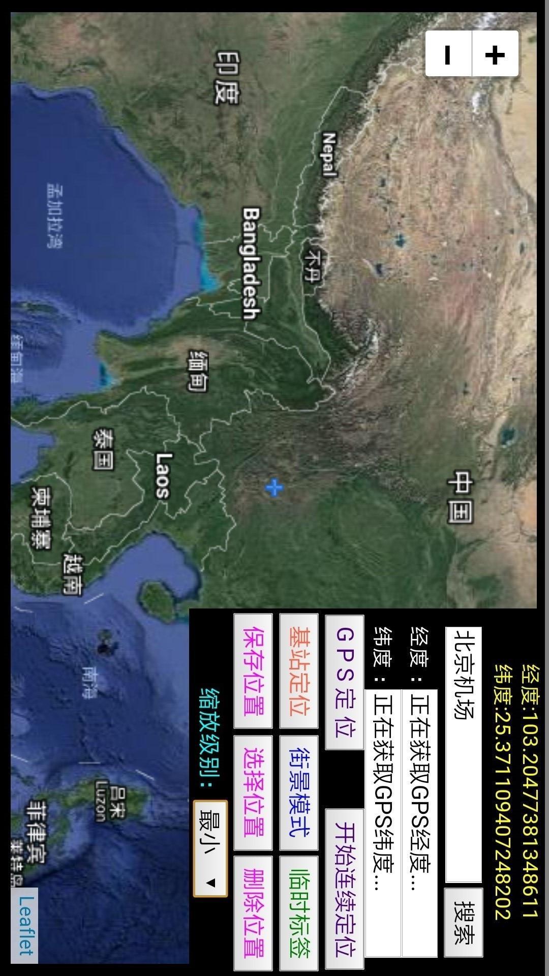 全球卫星地图截图