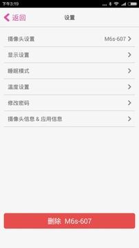 iBaby Care截图