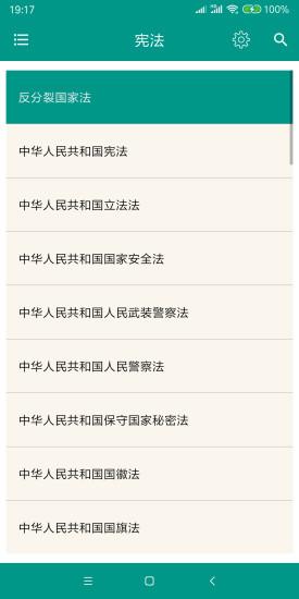 中国法律法规大全截图