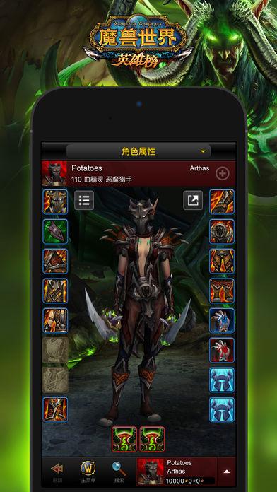 魔兽世界英雄榜截图