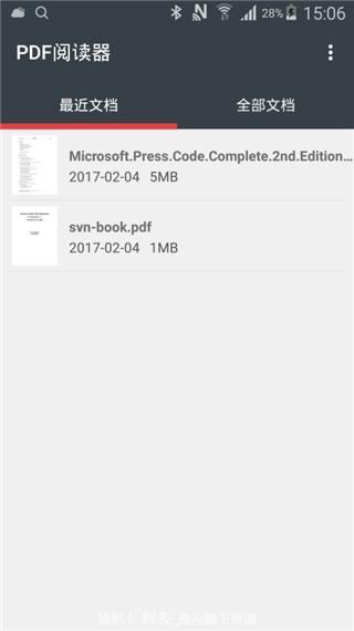 PDF阅读器截图