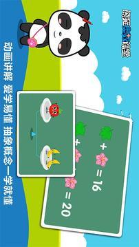 熊猫奥数截图