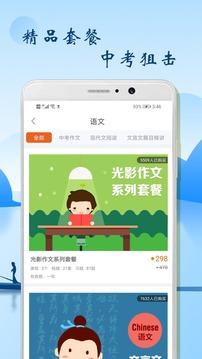 初中语文辅导截图