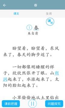 初中语文截图