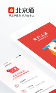 北京通app截图
