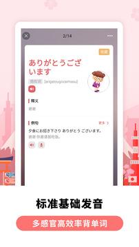 莱特日语学习背单词截图
