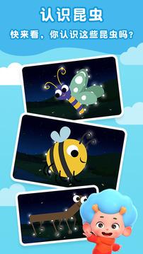 昆虫探险记截图