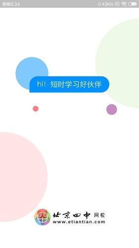 北京四中网校截图