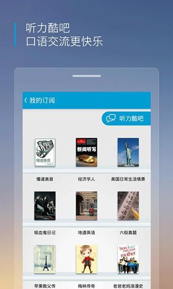 沪江听力酷 4.1.4