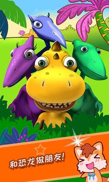 宝宝恐龙世界截图
