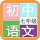 七年级语文帮 1.6.6