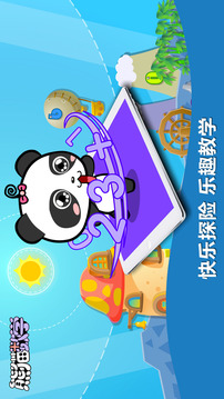 熊猫数学截图