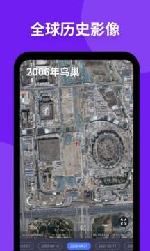 新知卫星地图截图