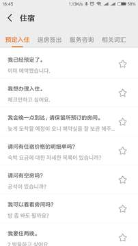 韩语翻译截图