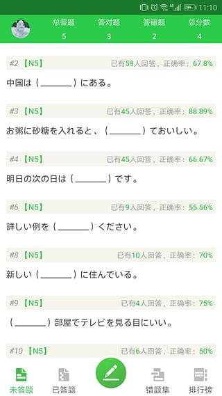 日语题库截图