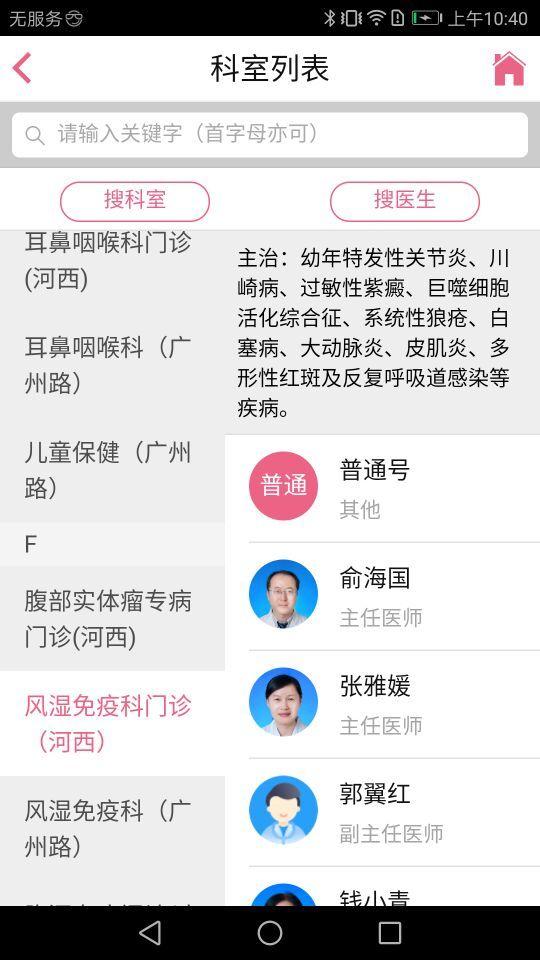 南京儿童医院截图