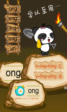 熊猫拼音截图