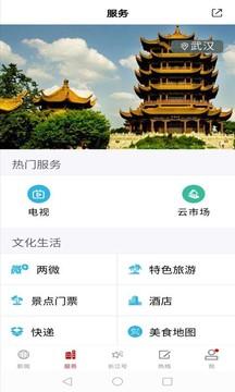 长江云截图