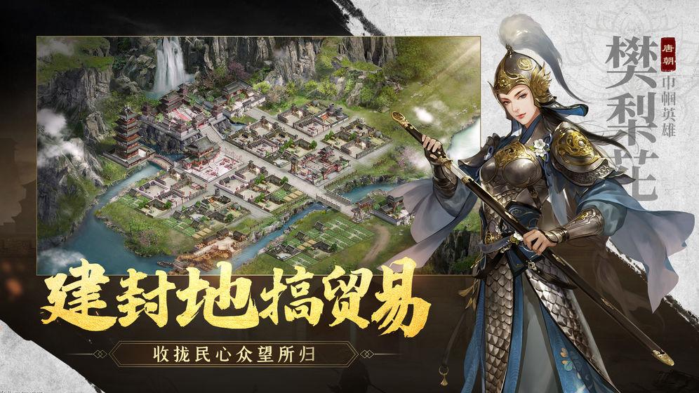 江山:烽火连城截图