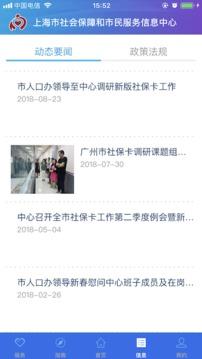 上海社保卡截图
