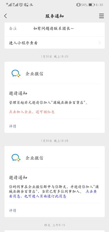 企业微信安卓版截图