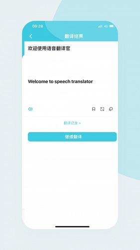 语音翻译截图