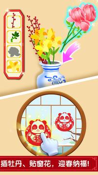 宝宝过春节截图