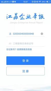 江苏企业年报截图